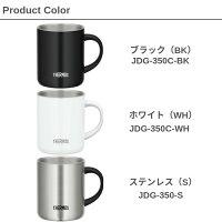 サーモスマグカップフタ付蓋付き350mlおしゃれ子供大人保温保冷ステンレスJDG-350ブランド大きいギフトコップ