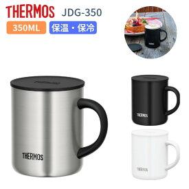 【あす楽】サーモス マグカップ フタ付 蓋付き 350ml おしゃれ 子供 大人 保温 保冷 ステンレス JDG-350 ブランド 大きい ギフト コップ[TOKU]