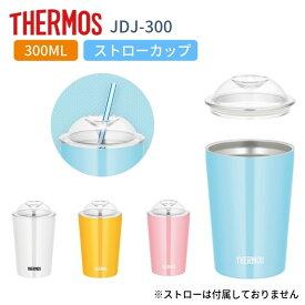 サーモス 子供 大人 人気 おしゃれ 保冷 ストローカップ 300ml 真空断熱タンブラー ステンレス JDJ-300