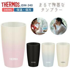 【あす楽】サーモス タンブラー 保温 保冷 陶器調 水筒 マグ おしゃれ 340ml 子供 大人 ステンレス 真空断熱 THERMOS JDM-340 コーヒー[TOKU]