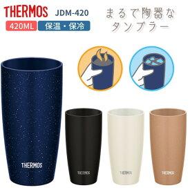 【あす楽】サーモス タンブラー 保温 保冷 陶器調 水筒 マグ おしゃれ 420ml 子供 大人 ステンレス 真空断熱 THERMOS JDM-420 コーヒー