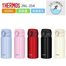 サーモス 水筒 350ml 子供 大人 おしゃれ 直飲み ステンレス ボトル 保冷 保温 マイボトル JNL-354 軽量