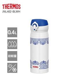 サーモス 水筒 子供 大人 人気 おしゃれ 400ml THERMOS 真空断熱ケータイマグ/JNL-402-BLWH ブルーホワイト(BLWH)WOMEN/運動会 父の日