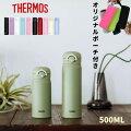 【機能性抜群】ワンタッチオープンが使いやすい!保冷に優れた水筒サーモス(500ml)のおすすめは?