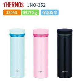 サーモス 水筒 ミニ サイズ 子供 大人 人気 おしゃれ 保温 保冷 350ml ステンレス ボトル JNO-352 小容量 女性/運動会 父の日