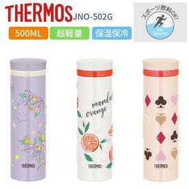 サーモス 水筒 マグ 子供 大人 人気 おしゃれ 保温 保冷 500ml ステンレス ボトル JNO-502G