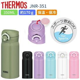 サーモス 水筒 マグ ミニ サイズ 350ml 子供 大人 おしゃれ ワンタッチ 直飲み ステンレス ボトル 保冷 保温 マイボトル JNR-351 軽量