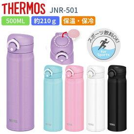 サーモス 水筒 500ml 子供 大人 おしゃれ ワンタッチ 直飲み ステンレス ボトル 保冷 保温 マイボトル JNR-501 軽量