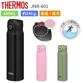 サーモス 水筒 マグ 600ml 子供 大人 おしゃれ ワンタッチ 直飲み ステンレス ボトル 保冷 保温 マイボトル JNR-601 軽量