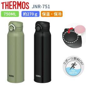 サーモス 水筒 マグ 750ml 子供 大人 おしゃれ ワンタッチ 直飲み ステンレス ボトル 保冷 保温 マイボトル JNR-751 軽量