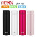 サーモス 水筒 子供 大人 おしゃれ 480ml ステンレス 保温 保冷 超軽量 JNW-480 ギフト