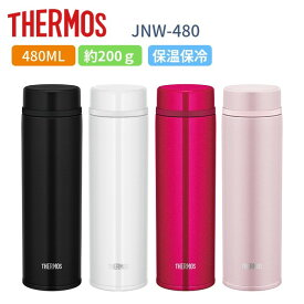 サーモス 水筒 マグ 子供 大人 おしゃれ 480ml ステンレス 保温 保冷 超軽量 JNW-480 ギフト