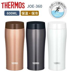 サーモス タンブラー 水筒 おしゃれ 子供 大人 360ml 保温 保冷 ステンレス JOE-360