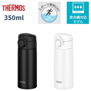サーモス 食洗機対応 水筒 マグ ミニ サイズ 子供 大人 おしゃれ 350ml ステンレス 保温 保冷 超軽量 約200g JOK-350