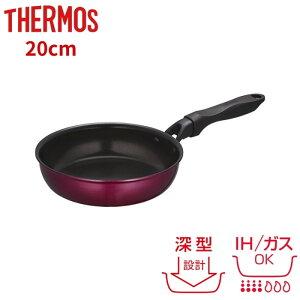 【あす楽】サーモス フライパン ih 20cm 深型 KFF-020 デュラブルシリーズ IH ガスOK 揚げ物 煮物 炒め 鍋 374521