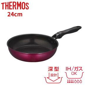 【あす楽】サーモス フライパン ih 24cm 深型 KFF-024 デュラブルシリーズ IH ガスOK 揚げ物 煮物 炒め 鍋 374545