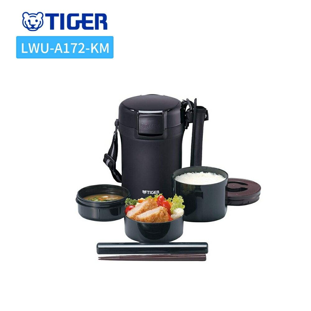 タイガー 保温 弁当箱 大容量 ステンレス ランチジャー 約1.4合 男子 女子 ブラック LWU-A172-KM 魔法瓶
