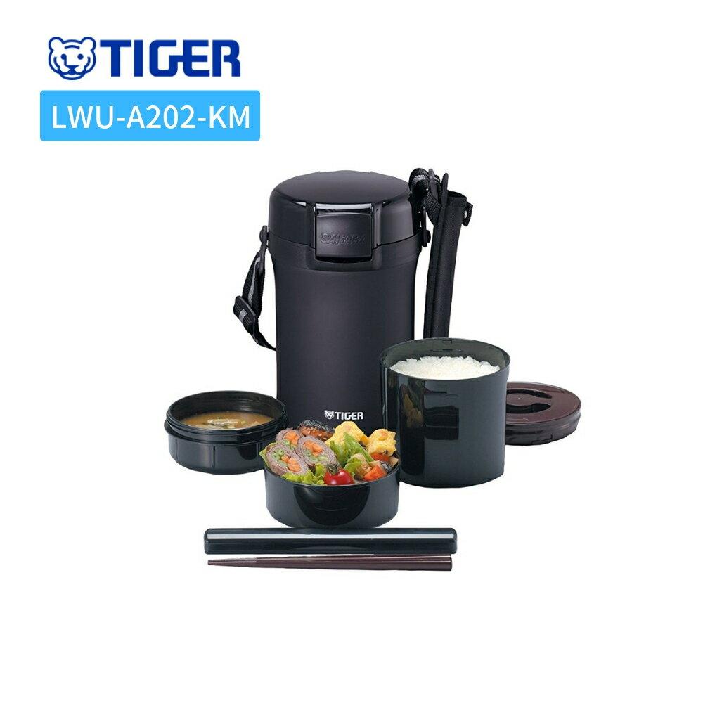 タイガー 保温 弁当箱 大容量 ステンレス ランチジャー 約1.8合 男子 女子 ブラック LWU-A202-KM 魔法瓶