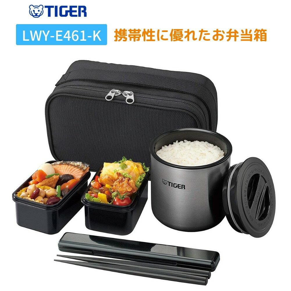 タイガー 保温 弁当箱 大容量 ポーチ付き ステンレス ランチジャー 茶碗約2.3杯分 男子 女子 ブラック LWY-E461-K 魔法瓶