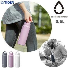 【あす楽】タイガー 水筒 マグ おしゃれ 600ml 保温 保冷 TIGER ステンレス ボトル MCZ-A060 スポーツドリンク対応