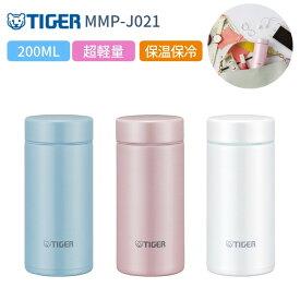 【あす楽】タイガー 水筒 マグ ミニ サイズ おしゃれ 子供 大人 200ml ステンレス ミニ ボトル MMP-J021 軽量 サハラ Tiger