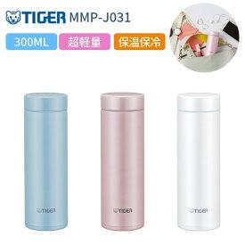 【あす楽】タイガー 水筒 マグ ミニ サイズ おしゃれ 子供 大人 300ml ステンレス ミニ ボトル MMP-J031 軽量 サハラ Tiger