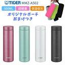 水筒 500ml カバー ポーチ プレゼント おしゃれ 保温 保冷 TIGER タイガー ステンレス ミニボトル MMZ-A502