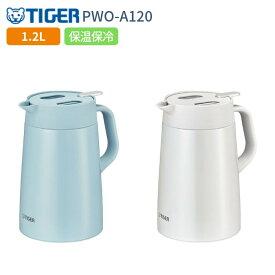 【あす楽】タイガー ステンレス ポット おしゃれ 1.2L PWO-A120 保温 保冷 Tiger