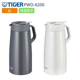 【あす楽】タイガー ステンレス ポット おしゃれ 2.0L PWO-A200 保温 保冷 Tiger
