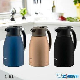 【あす楽】象印 ステンレス ポット 水筒 おしゃれ 保温 保冷 1.5リットル 1.5L SH‐HC15 コーヒー