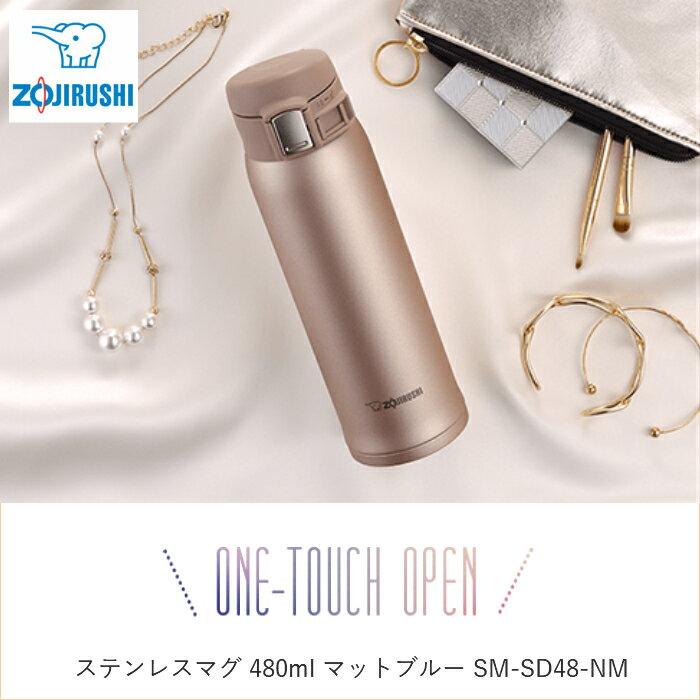 象印 水筒 人気 おしゃれ 象印(ZOJIRUSHI) ステンレスボトル TUFF/SM-SD48 マットゴールド(NM)
