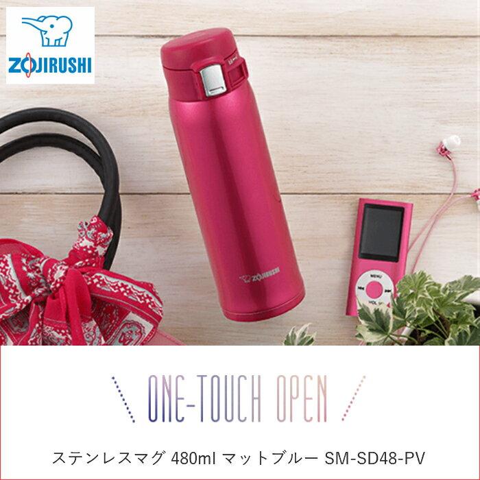象印 水筒 人気 おしゃれ 象印(ZOJIRUSHI) ステンレスボトル TUFF/SM-SD48 ディープチェリー(PV)