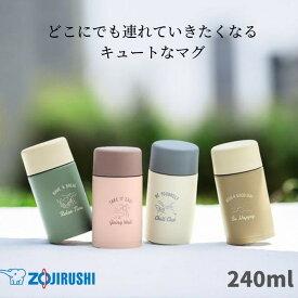 【あす楽】象印 水筒 マグ ミニ サイズ 子供 大人 おしゃれ 240ml 保温 保冷 ステンレスボトル 軽量 SM-ZP24 かわいい