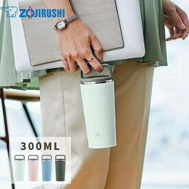 【あす楽】象印 タンブラー 水筒 蓋付き 持ち運び ステンレス 保温 保冷 300ml SX-JA30 シームレスせん キャリータンブラー コーヒー ZOJIRUSHI