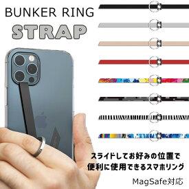 リングホルダー スマホリング スマホバンド ストラップリング スタンド機能 メタルリング スタイリッシュ 落下防止 持ちやすい 動画視聴 全スマホケース対応 ワイヤレス充電 MagSafe 対応 /BunkerRing STRAP