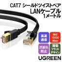 UGREEN LANケーブル 1M 1メートル カテゴリー7 RJ45 コネクタ ギガビット10Gbps/600MHz CAT7準拠 イーサネットケーブル STP 爪折れ防止 シールド モデム ルータ PS3 PS4 PS5 Xbox switch 等に対応