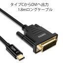 USB Type-CからDVI出力する変換ケーブル 4K対応 1.8m
