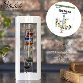 【サイエンス雑貨+BOOKセット】ガリレオ温度計 ホワイト ガラスフロート温度計 おしゃれ インテリア 卓上 ガラス ファン・サイエンス サイエンス雑貨 Fun Science 333-205 温度をはかる 理科