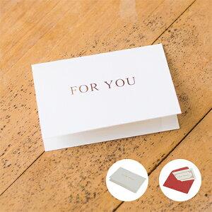 【同梱専用・単品注文不可】メッセージカード クリスマス xmas For You あなたのために 二つ折り 2つ折り 封筒 グリーティングカード ギフト プレゼント 贈り物 誕生日 お祝い