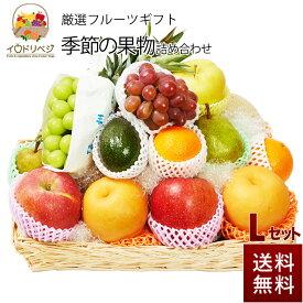 季節の果物詰め合わせ「厳選」 フルーツギフト7800
