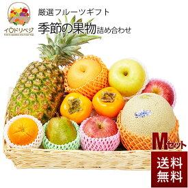 季節の果物詰め合わせ「厳選」 フルーツギフト4800