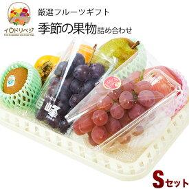 季節の果物詰め合わせ「厳選」 フルーツギフト3500