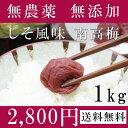 数量限定 無農薬 しそ風味南高梅 1kg熊野のご褒美 紀州産 無添加 無化学肥料 梅干し お客様への感謝の気持ちを込めて彩り屋