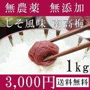 数量限定 梅干し 無添加 無農薬 しそ風味南高梅 1kg 熊野のご褒美 紀州産 無化学肥料 梅干 お客様への感謝の気持ちを込めて 彩り屋