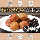 梅干し 無添加 無農薬 白干し南高梅 300g 熊野のご褒美 無化学肥料 梅干 ご自宅用にもお歳暮などのギフト・贈り物にもおすすめです。 彩り屋