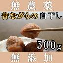 梅干し 無添加 無農薬 白干し南高梅 500g 熊野のご褒美 無化学肥料 梅干 ご自宅用にもお歳暮などのギフト・贈り物にもおすすめです。 彩り屋
