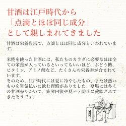 紀州あまざけ初音180ml8本セット米麹(和歌山)米麹だけでできた紀州甘酒米麹100%使用無添加無加糖アルコール0%彩り屋_