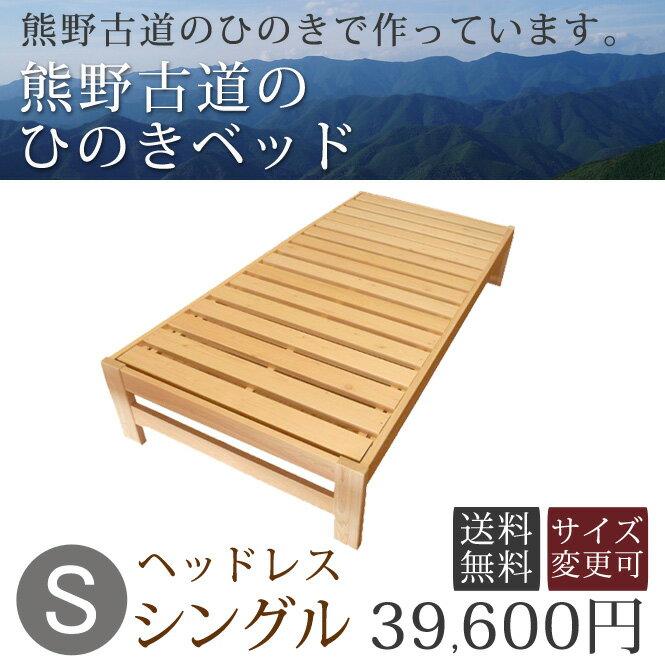 ひのきベッド すのこベッド シングル ヘッドレス オーダーメイド 国産 熊野古道 サイズオーダー可 檜ベッド 桧ベッド ひのき ベッド 彩り屋