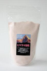 ヒマラヤ岩塩 食用 パウダー ピンクソルト ミネラル岩塩 天然岩塩彩り屋
