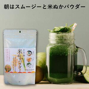 米ぬかパウダー 無農薬栽培米の米ぬか 腸活 (150g / 約30回分)